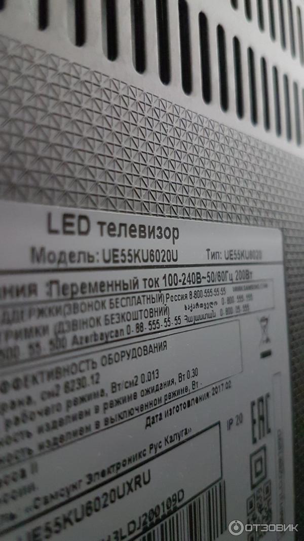 Samsung LED UE55KU6020U