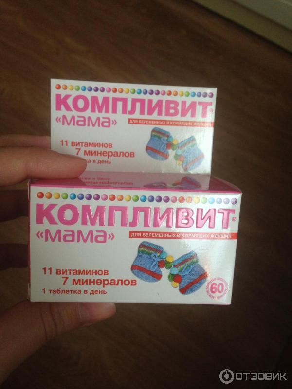 Витамины для беременных компливит 61