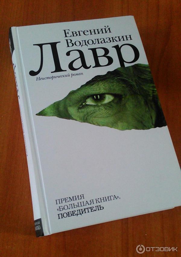 ВОДОЛАЗКИН ЛАВР EPUB СКАЧАТЬ БЕСПЛАТНО