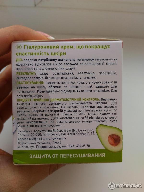 Лирен отзывы крем гиалуроновый