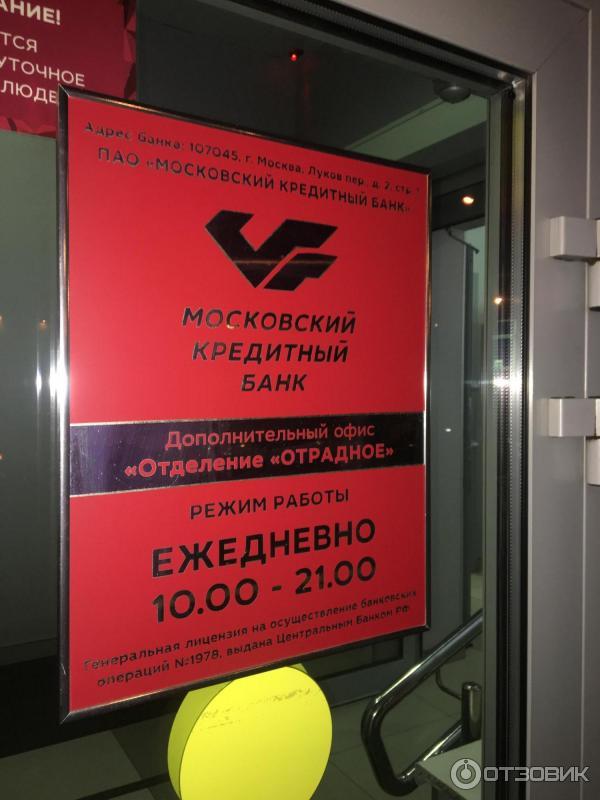 подоконники гранита московский кредитный банк 2017 показал меня