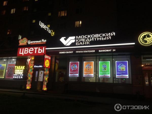 московский кредитный банк 2017 всей России Владимирская