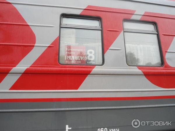 129 ы поезд маршрут поскольку это