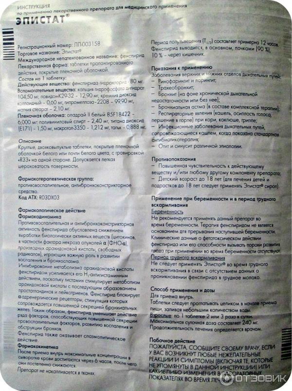 Эреспал для беременных инструкция 92