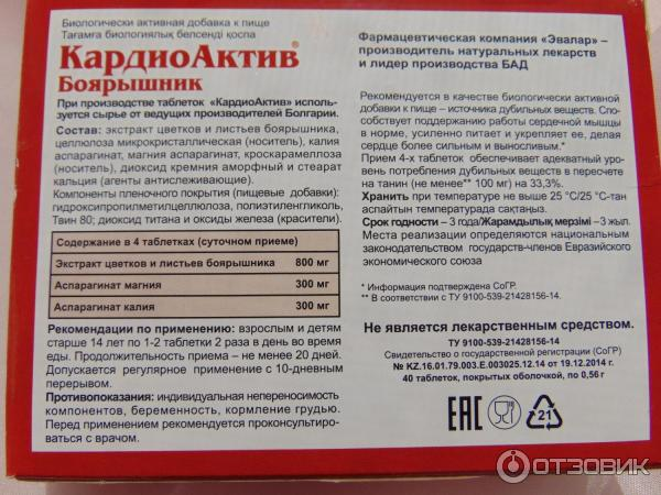 кардиоактив инструкция по применению цена эвалар
