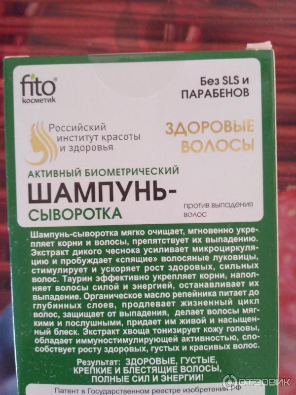 Шампунь сыворотка против выпадения волос фитокосметик отзывы