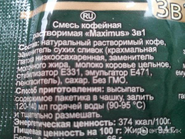 Пищевая ценность кофе растворимого