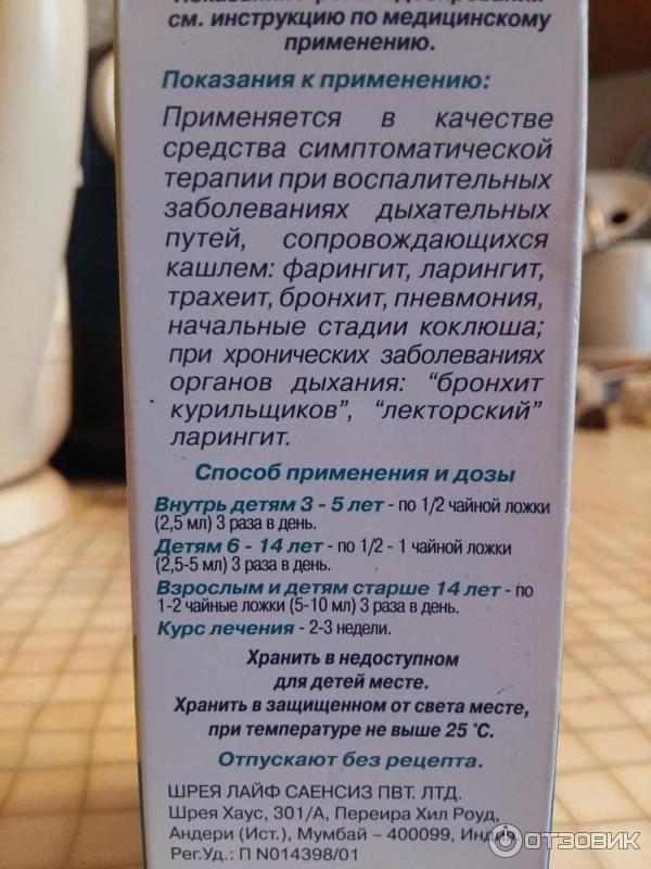 суприма бронхо сироп инструкция по применению отзывы