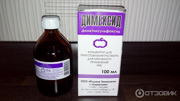 Как сделать 30 процентный раствор димексида 665