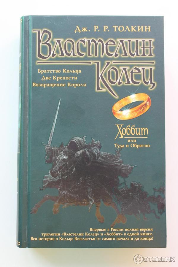 меня скоропостижно читать книгу властелин колец две крепости утки самые крупные