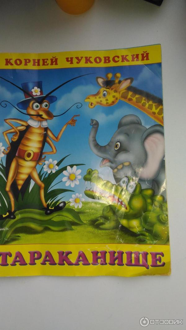 Смотреть мультик тараканище корней чуковский