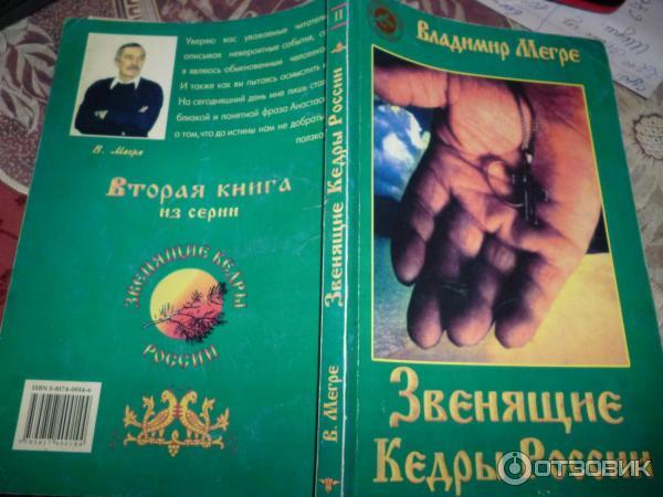 ЗВЕНЯЩИЕ КЕДРЫ РОССИИ СЕРИЯ КНИГ СКАЧАТЬ БЕСПЛАТНО