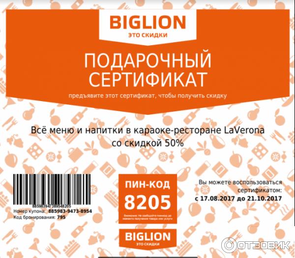 Novosibirsk biglion ru