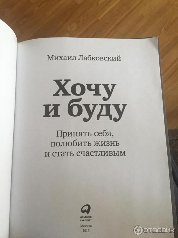 МИХАИЛ ЛАБКОВСКИЙ ХОЧУ И БУДУ PDF СКАЧАТЬ БЕСПЛАТНО