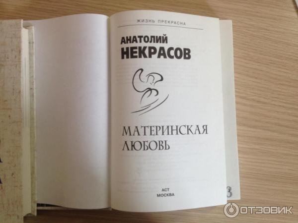 АНАТОЛИЙ НЕКРАСОВ МАТЕРИНСКАЯ ЛЮБОВЬ EPUB СКАЧАТЬ БЕСПЛАТНО