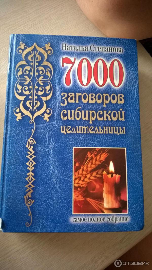 7000 ЗАГОВОРОВ СИБИРСКОЙ ЦЕЛИТЕЛЬНИЦЫ НАТАЛЬИ СТЕПАНОВОЙ СКАЧАТЬ БЕСПЛАТНО
