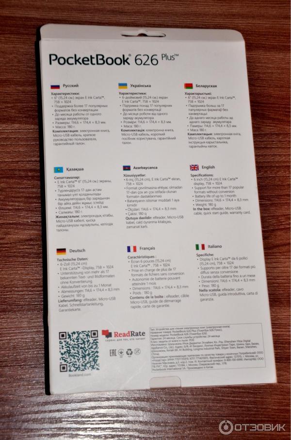 инструкция pocketbook 626 plus руководство пользователя скачать