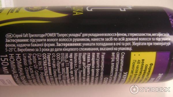 Taft экспресс укладка спрей для волос отзывы