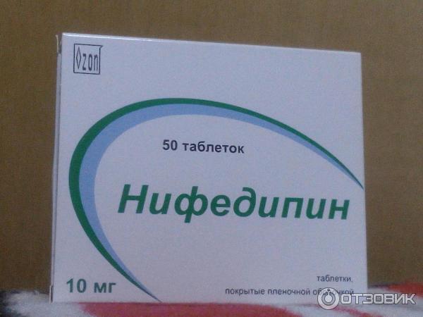 Нифедипин отзывы врачей кардиологов