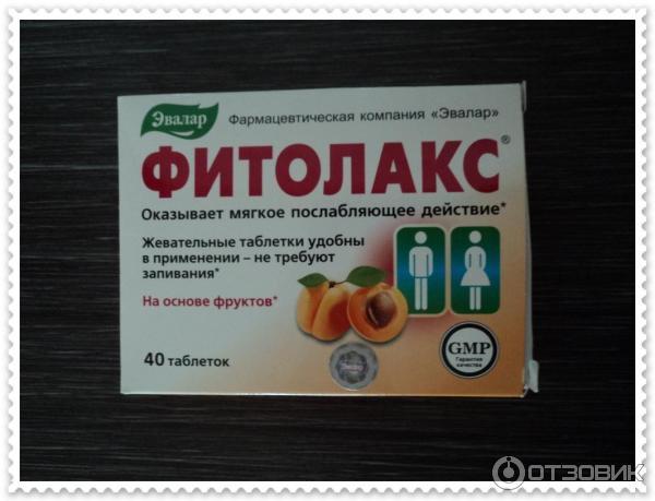 Слабительное фитолакс для беременных 92
