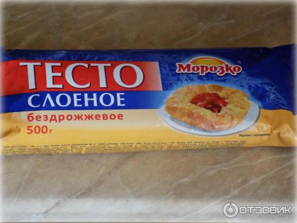 Тесто морозко слоеное бездрожжевое цена