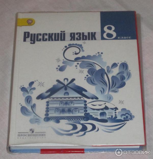 2018 гдз язык новый учебник русский ладыженская 8 класс