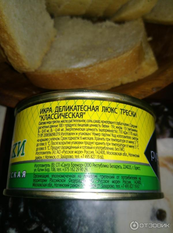 Икра трески для бутербродов