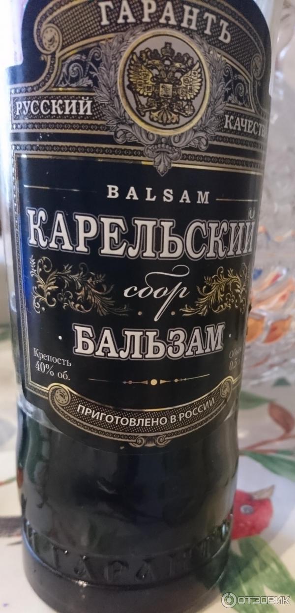 """Отзыв о бальзам аалто """"русский гарант качества. карельский с."""