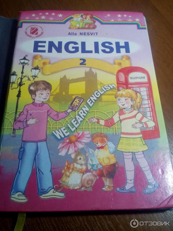 Гдз по английскому 2 класс алла несвит книга