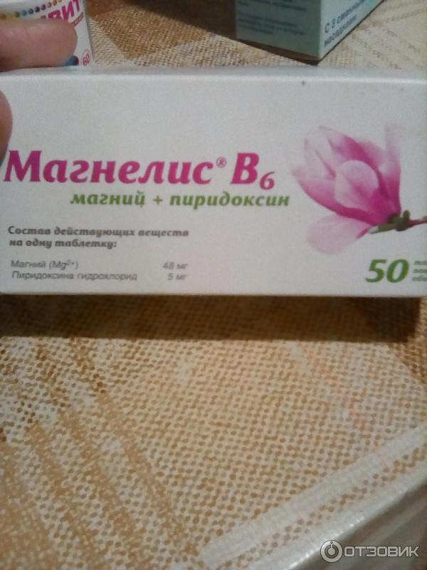 Магне в6 для беременных отзывы 37