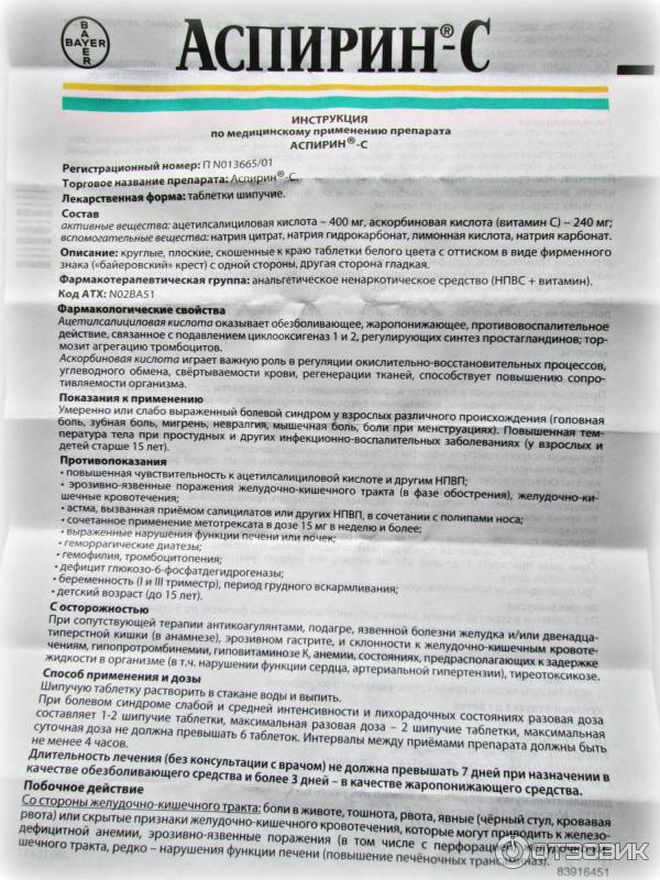 Аспирин кардио: инструкция | сайт врача самолетовой д. Я.