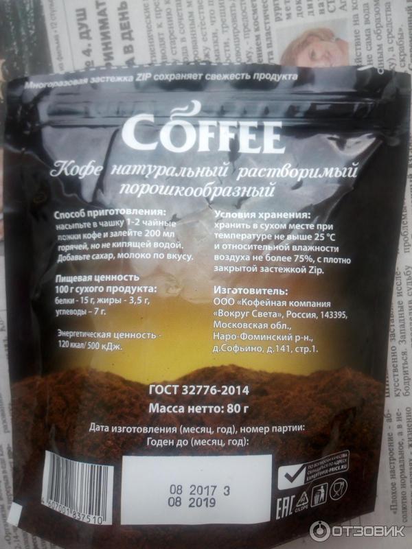 Температура воды для растворимого кофе