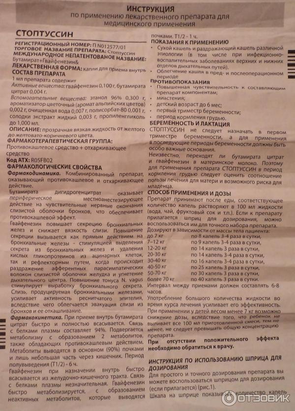 стоптуссин капли инструкция по применению таблетки