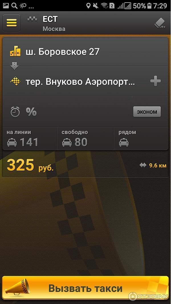 Приложение для заказа такси андроид