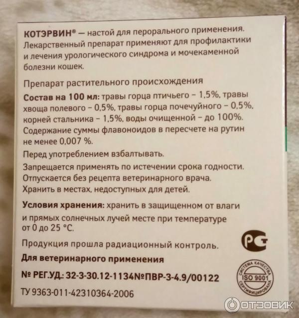 Отзыв о Настой лекарственных трав Веда КОТЭРВИН Травяной коктейль для кошек с ощутимым эффектом при МКБ, цистите у животных.