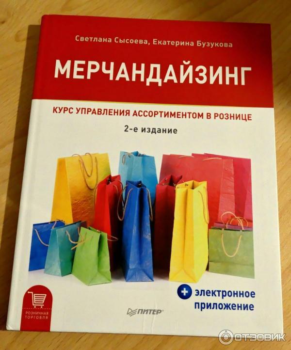 Мерчендайзинг в торговом бизнесе книга скачать