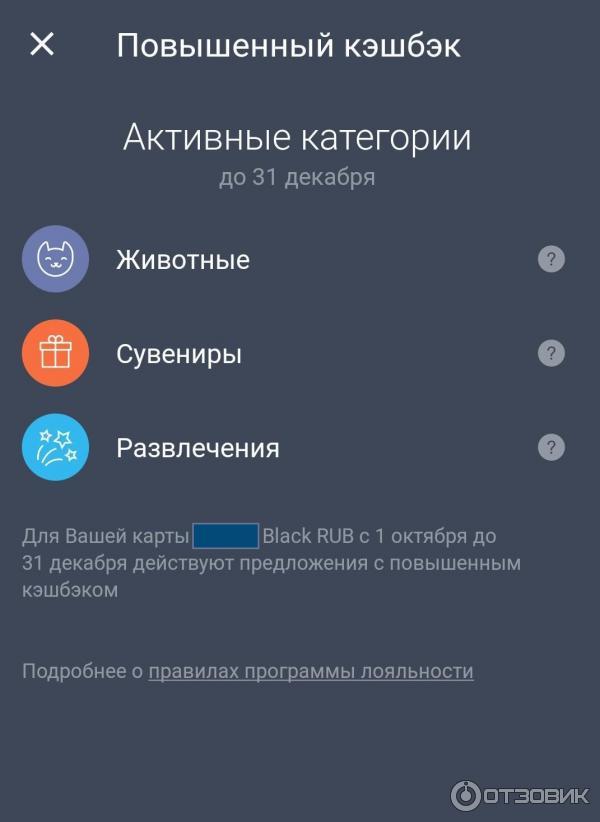 Тинькофф банк список категорий кэшбэк