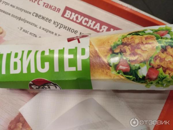 Отзыв: Ай-Твистер Техасский BBQ KFC - Твистер от KFC