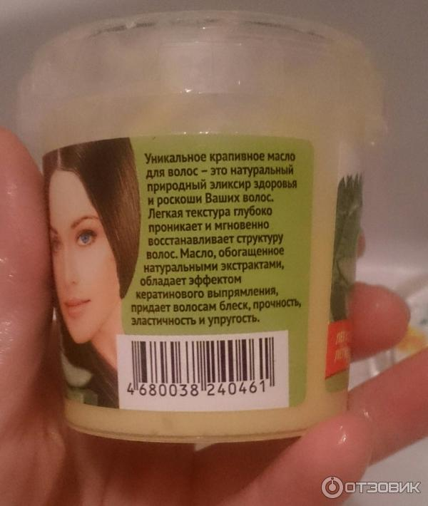 Крапивное масло для волос