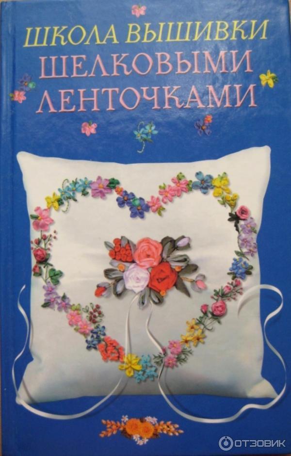 Книга вышивка шелковыми ленточками
