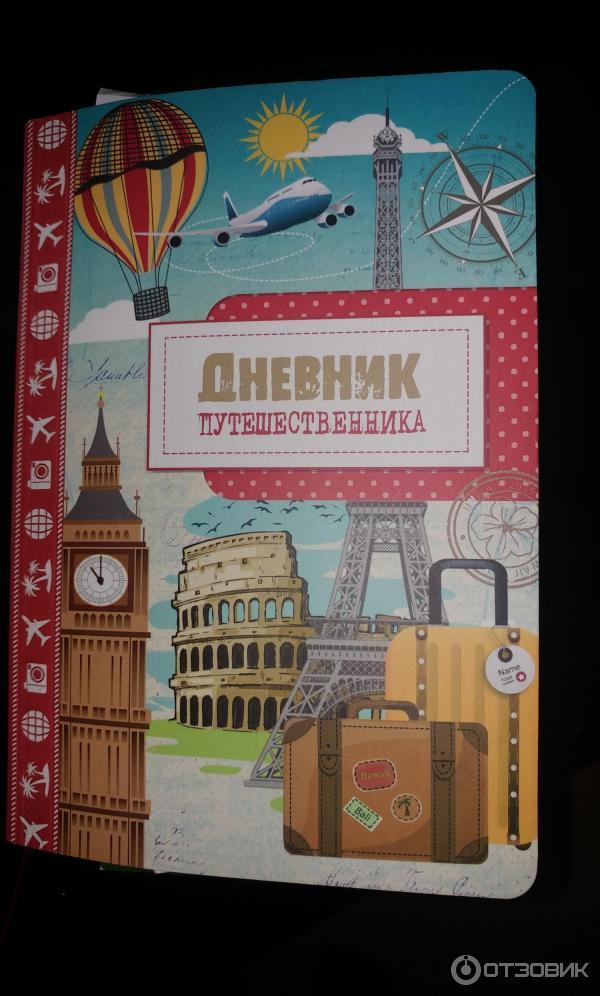 Дневник путешественника как сделать 702