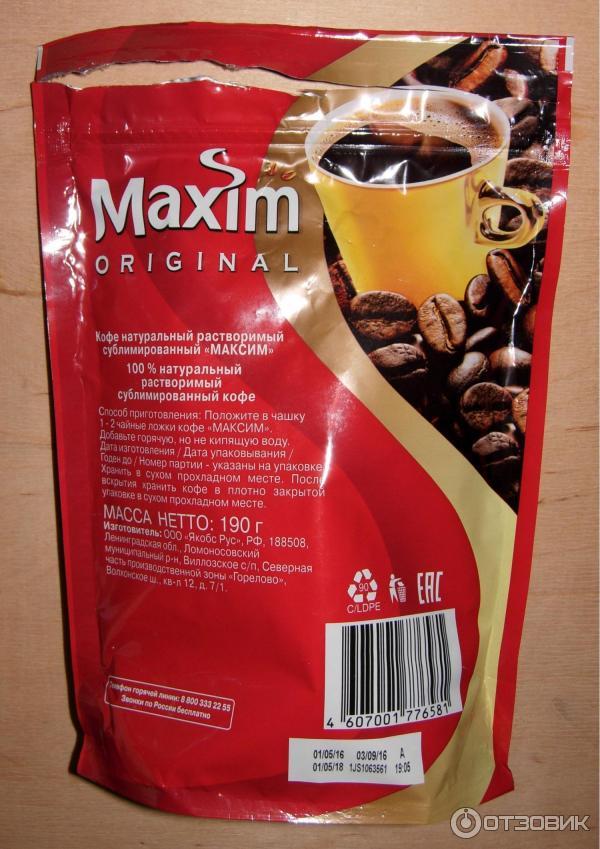 Кофе растворимый сублимированный отзывы