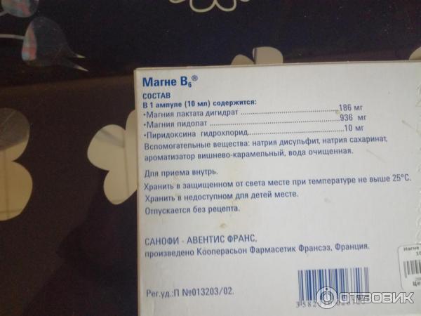 Магне в6 для беременных отзывы 71