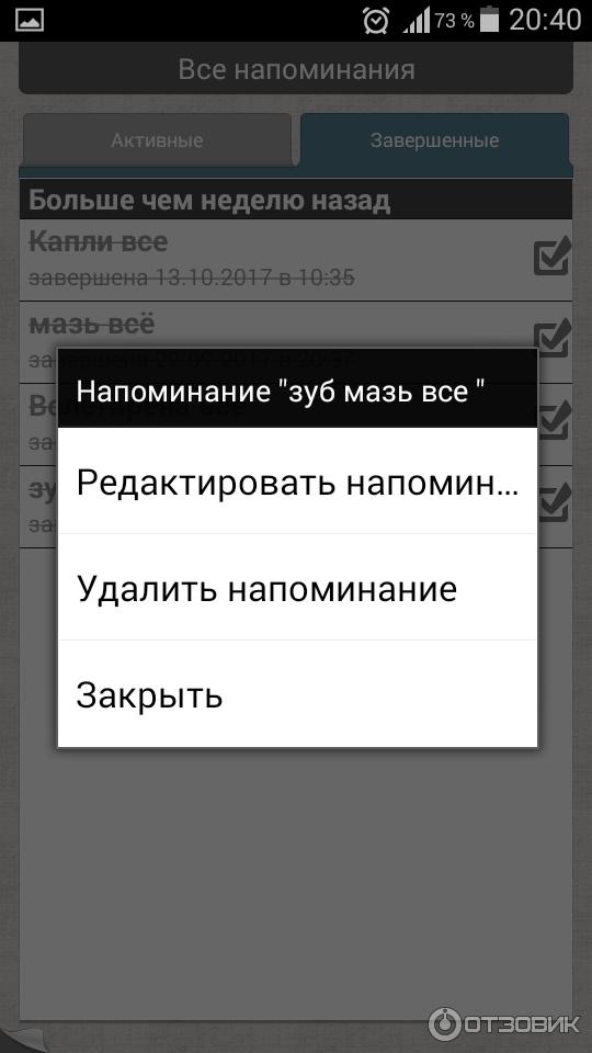 Приложение напоминалка для андроид скачать