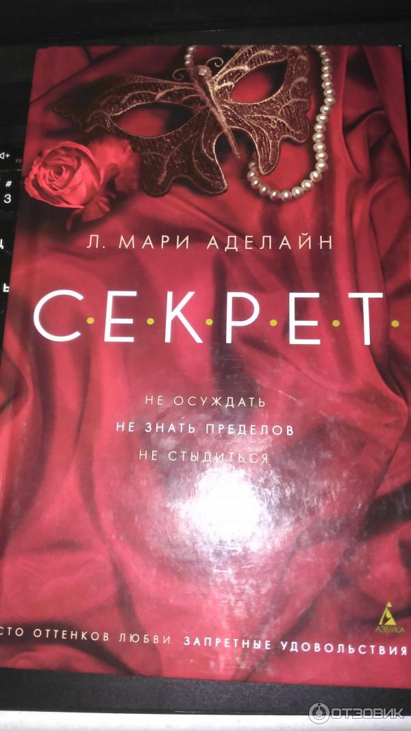Л.МАРИ АДЕЛАЙН КНИГИ СКАЧАТЬ БЕСПЛАТНО