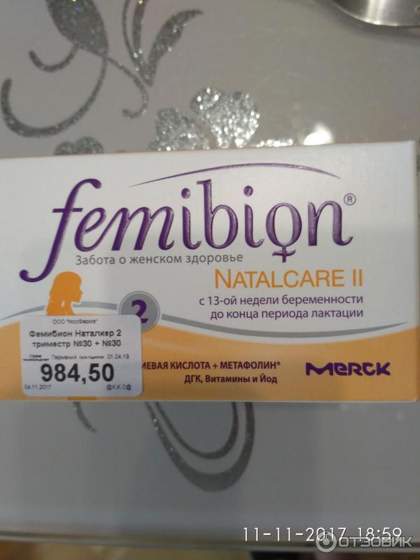 Витамины для беременных фемибион 1 цена 13
