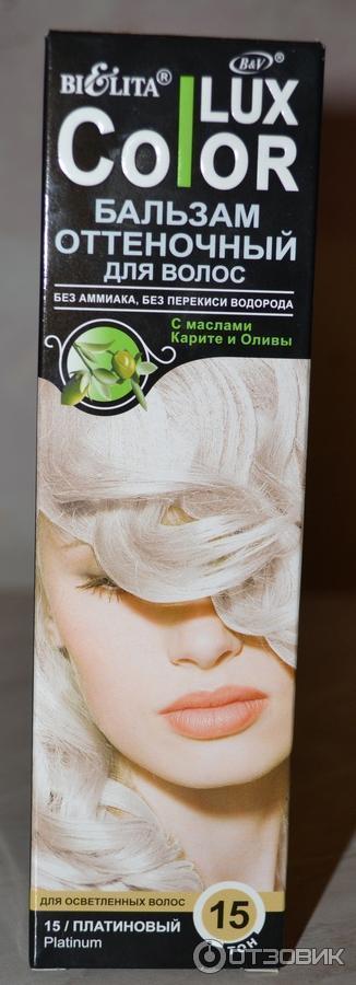 Бальзам для волос для блондинок отзывы