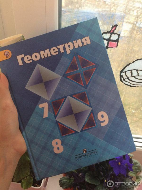 класс издательство 7 9 геометрия гдз просвещение
