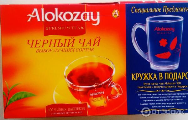 Alokozay чай есть приз подарок 1126