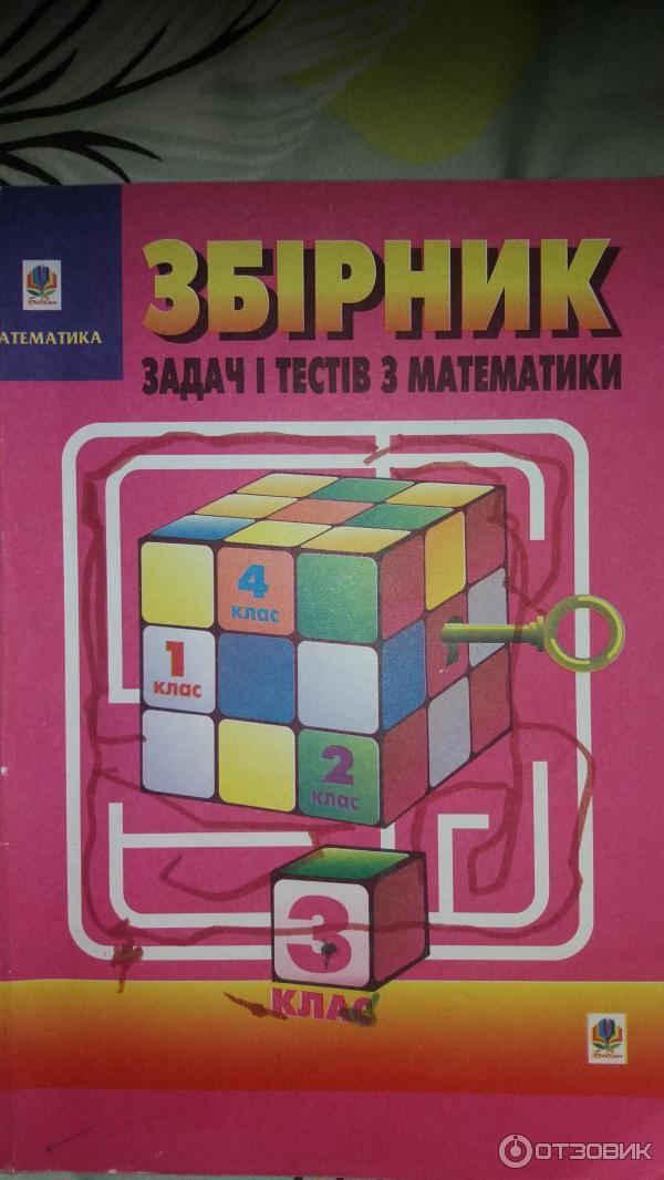 збірник з математики 2 клас решебник
